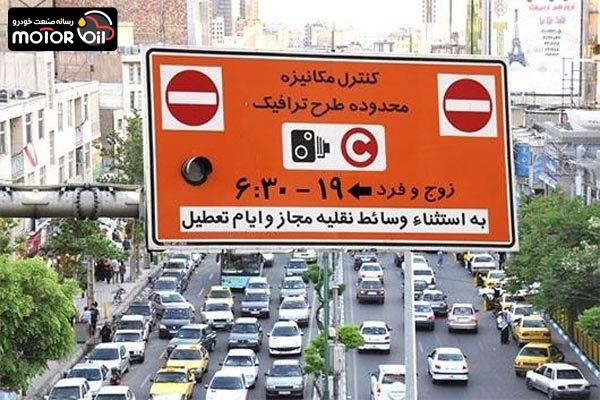 سامانه تهران من