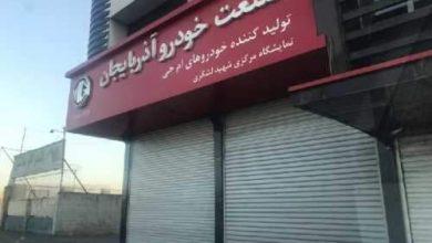 مونتاژکاران ایرانی